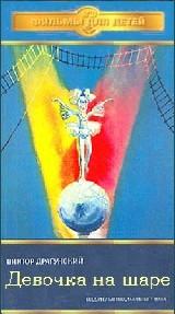 Девочка на шаре ссср мосфильм 1966